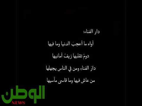 دار الفناء قصيدة للمشرف التربوي محمد بن عاطف الزيلعي