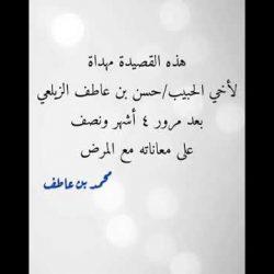 مرثية للشاعر علي سعيد آل مغلف في الفقيد ابراهيم زهير أبو دية رحمه الله .