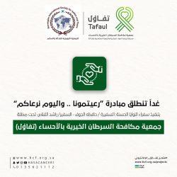 تدشين وحدة التطوع بمركز الأمير سلطان الإجتماعي بالمدينة المنورة