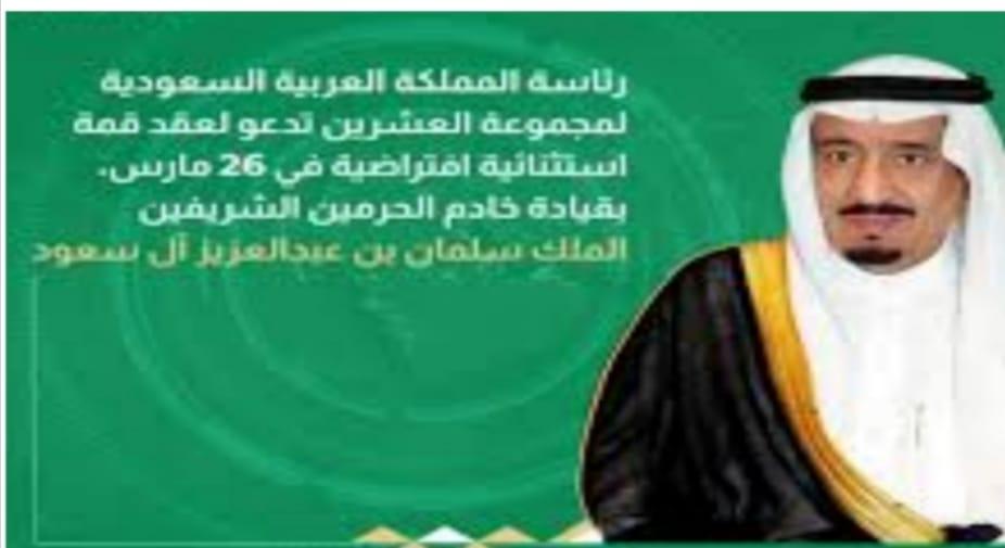 السعودية تقود قمة العشرين ـ الرياض 2020