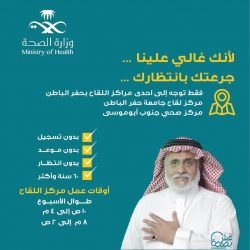 الخدمات الطبية بوزارة الداخلية تدشن التوسعة الجديدة لمركز لقاح فيروس كورونا في صلبوخ بمدينة الرياض
