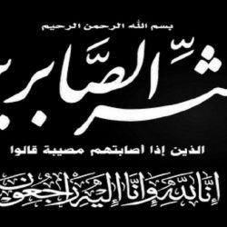 """الشيخ """"سعد آل فيصل"""" يرفع التهنئة للقيادة الرشيدة بمناسبة حلول شهر رمضان للعام 1442هـ"""