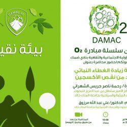 مديرة مركز الأميرة جواهر لمشاعل الخير تشيد بدعم  الأميرة جواهر بنت نايف للمرأة السعودية اقتصادياً واجتماعياً