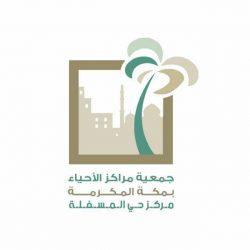 المزمومي ينال درجة الأستاذية كأول سعودي في القانون الجنائي