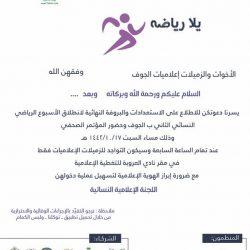 تشكيل اللجان المشاركة بالاسبوع الرياضي النسائي  الثاني بالجوف