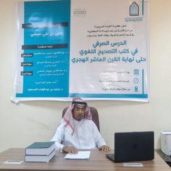 فيصل بن سلمان – يدشن المتجر الإلكتروني الخاص بمركز بحوث ودراسات المينة .