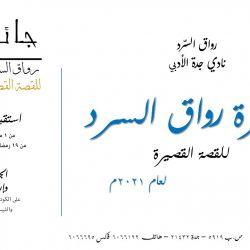 اليوم الخليجي لصعوبات التعلم