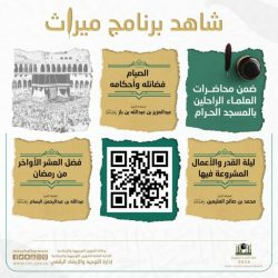 ضمن حزمة الخدمات الإلكترونية التي تقدمها الرئاسة؛ الرئيس العام يدشن تطبيق (لوامع الأذكار)