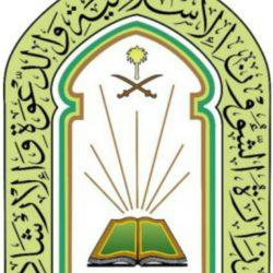 وزارة الشؤون الاسلامية تقيم ندوة علمية حول بيان رئاسة أمن الدولة في جمع التبرعات بجازان
