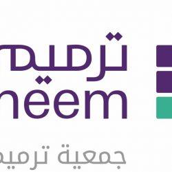 جامعة الإمام عبد الرحمن بن فيصل و مركز الملك عبد العزيز للحوار الوطني يختتمان برنامج نسيج في موسمه الخامس