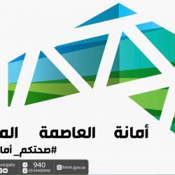 أمين العاصمة المقدسة يهنئ القيادة بمناسبة عيد الأضحى المبارك