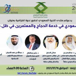 نشاط تعليم مكة يطلق مسابقة لعناق الطبيعة والقلم