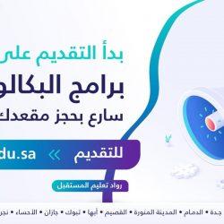 الحج مسائل وأحكام بجمعية الدعوة ببيش