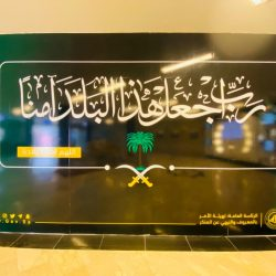 برعاية وكيل وزارة التعليم للتعليم العام – العبدالكريم يدشن تصفيات مسابقة التعليم لحفظ القرآن الكريم و السنة النبوية.