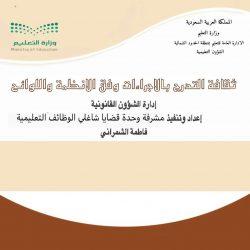لجنة مشروع فصول الموهوبين والموهوبات تعقد اجتماعها الأول