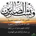 الحاج عبدالرحمن السعيد بونبيل في ذمة الله تعالى بالاحساء