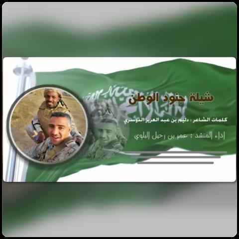 """"""" جنود الوطن """" كلمات دليم بن عبدالعزيز الدوسري أداء عمر بن رحيل البلوي ."""
