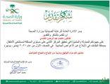 مستشفى الاطفال بالطائف يحصد المركز الثاني على مستوى المملكة